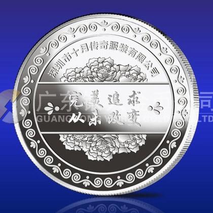 2013年11月深圳市十月传奇服装公司优秀员工纪念银章定做