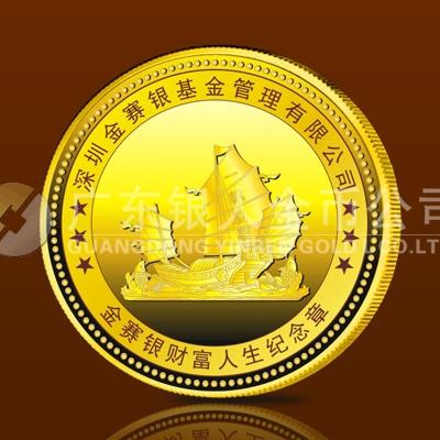 2013年11月深圳市金赛银基金公司金质纪念章订制
