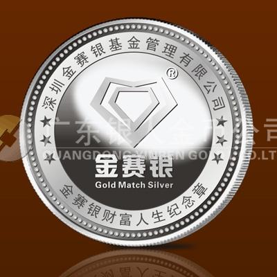 2013年11月深圳市金赛银基金公司银质纪念章定做