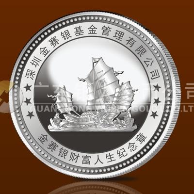2013年11月深圳市金赛银基金公司银质纪念章订做