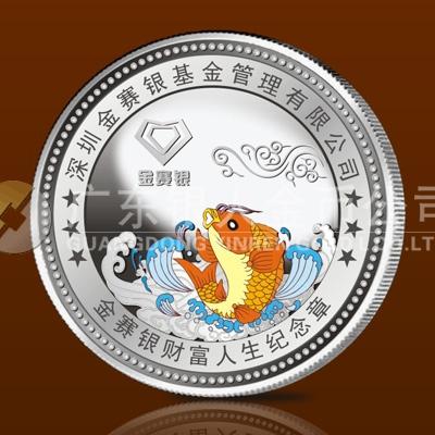 2013年11月深圳市金赛银基金公司银质纪念章订制