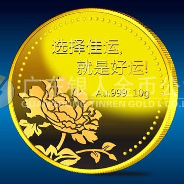 2014年1月  服务公司满十年纪念金币万博体育app官方下载