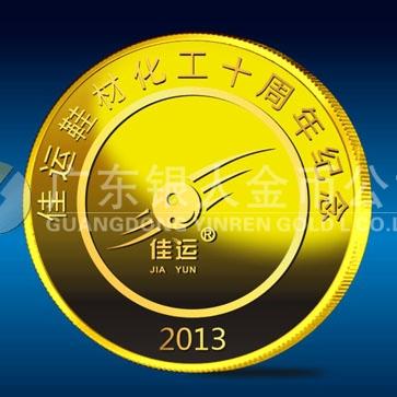 2014年1月  服务公司五年优秀员工纪念金章订做