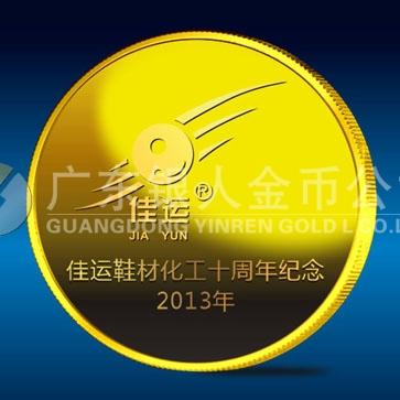 2014年1月 公司成立十周年庆典纪念金币订做