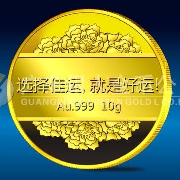 2014年1月 服务公司在岗满三年纪念金币订制