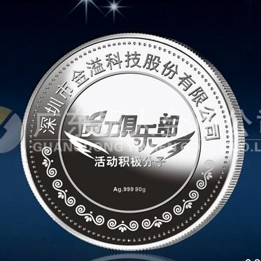 2014年3月:深圳金溢公司年会庆典优秀员工银牌万博体育app官方下载
