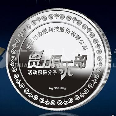 2014年3月:深圳金溢科技公司年会表彰先进职工制作银牌