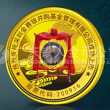2014年7月:深圳金赛银并购基金公司企业上市纪念金币定做