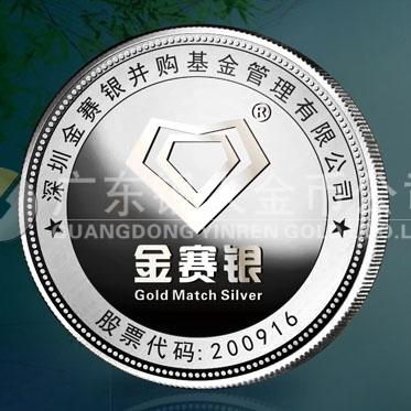 2014年7月:深圳金赛银并购基金公司企业上市纯银纪念章万博体育app官方下载