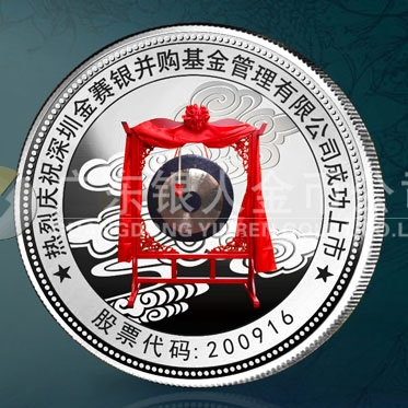 2014年7月:深圳金赛银并购基金公司企业上市纪念银币定做