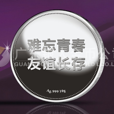 2014年8月:青溪中学毕业20周年同学聚会纪念银币万博体育app官方下载