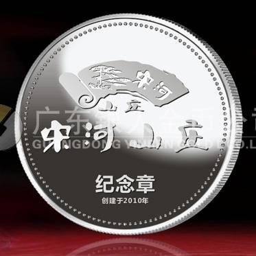 2014年11月:万博体育app官方下载湖北宋河山庄开业留念纪念银币