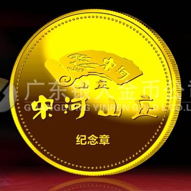 2014年11月:订制湖北宋河山庄开业留念纪念金牌万博manbetx登陆电脑版章