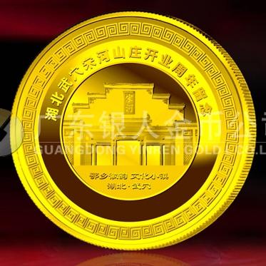 2014年11月:订做湖北宋河山庄开业留念纪念万博manbetx登陆电脑版纪念章