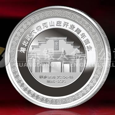 2014年11月:制作湖北宋河山庄开业留念纪念银质纪念章