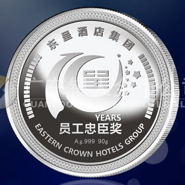 2015年1月:东呈酒店集团十年老员工纯银牌制作纪念银章万博体育app官方下载