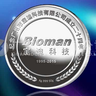 2015年2月万博体育app官方下载   广州宝迪科技纪念银币定做