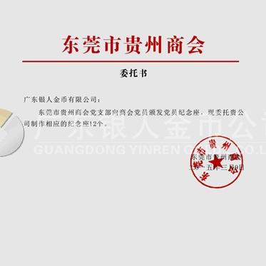 东莞市贵州商会党支部
