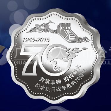 2015年4月定做 纪念抗日战争胜利70周年纯银纪念章万博体育app官方下载