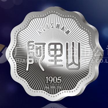 2015年4月万博体育app官方下载 铸币厂万博体育app官方下载阿里山纪念银币铸造足银银币