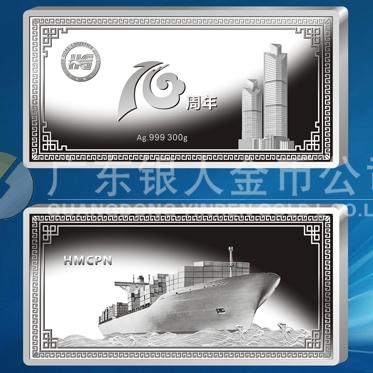 2015年4月订做 广东华光公司十周年纪念纯银条、纯银砖