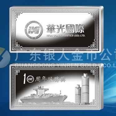 2015年4月订制 广东华光企业10周年纪念银条、银牌银章银砖