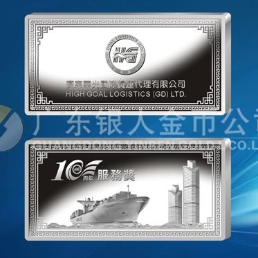 2015年4月制作 广东华光国际货运公司10周年纪念银条