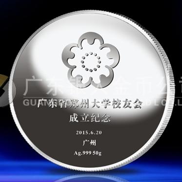 2015年6月万博体育app官方下载 郑州大学广东省校友会成立纪念银币铸造