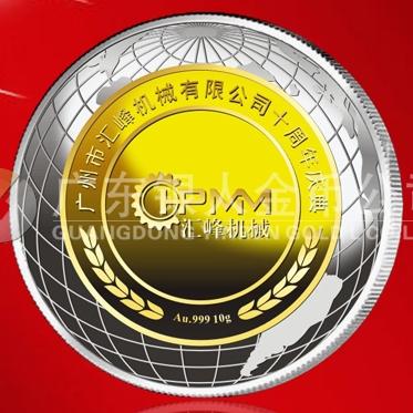 2015年6月订做 广州汇峰公司十周年庆金镶银万博maxbet客户端下载订做