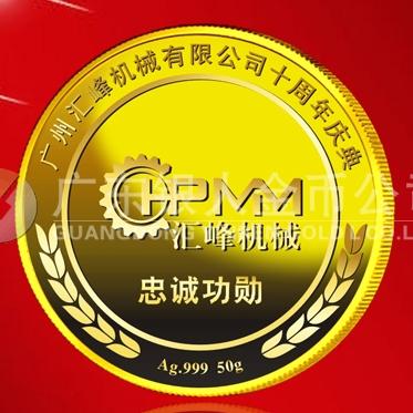 2015年6月制造 广州汇峰公司纯金纪念章制造、纪念金币制造