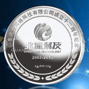 2015年6月定做 山东兆通公司满三年五年十年银质万博maxbet客户端下载定做