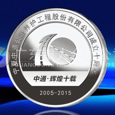 2015年7月加工 宁夏中通公司十周年庆典纯银章定做