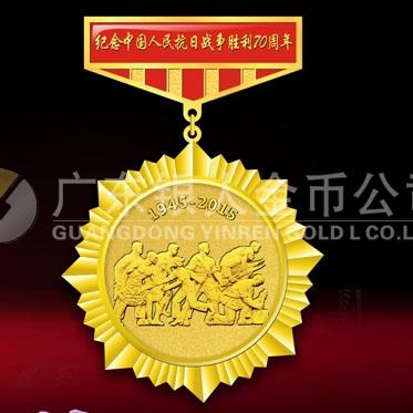 2015年7月制作 纪念中国人民抗日战争胜利70周年纪念章制作