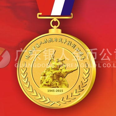 2015年7月制作 纪念抗日战争70周年纪念奖章设计制作