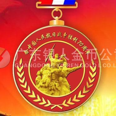 2015年7月生产 纪念抗日战争70周年纪念奖章生产制作