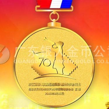 2015年7月制造 纪念抗日战争70周年纪念奖章生产制造