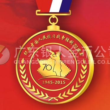 2015年7月加工 纪念抗日战争70周年纪念奖章生产加工厂