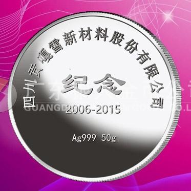 2015年10月定做 四川贡嘎雪股票发行上市纯银万博maxbet客户端下载定做