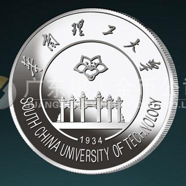 2015年10月万博体育app官方下载 华南理工大学同学聚会纪念银章万博体育app官方下载