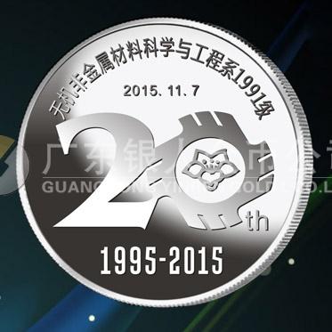 2015年10月万博体育app官方下载 华南理工大学同学聚会纪念银币万博体育app官方下载