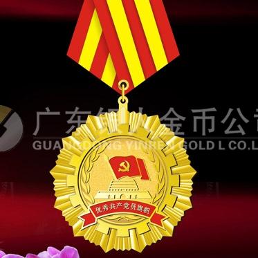 2015年10月万博体育app官方下载 安康市委优秀共产党员奖章,奖章,荣誉证书万博体育app官方下载