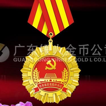 2015年10月制作 安康市委优秀基层党组织书记奖章制作