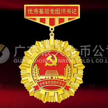 2015年10月设计制作 安康市委表彰优秀共产党员功勋章设计制作