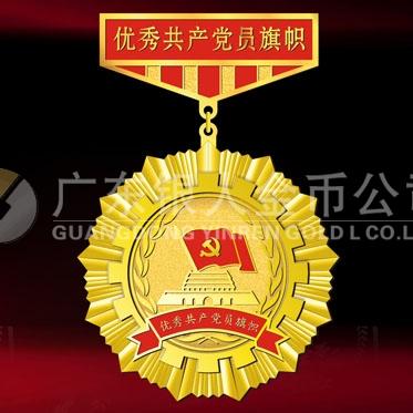 2015年10月订做 安康市委优秀共产党员荣誉勋章奖章证章制作