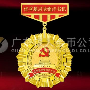 2015年10月生产制作 安康市委表彰杰出贡献奖奖章勋章证章生产制作