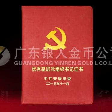 2015年10月制作 安康市委优秀基层党组织书记荣誉证书奖状制作
