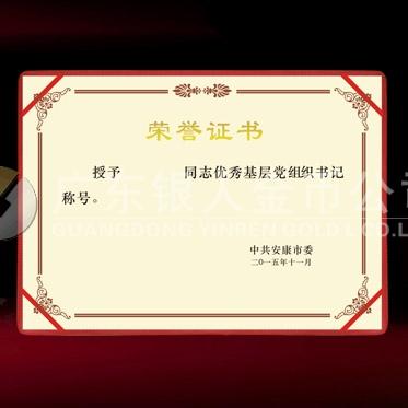 2015年10月订做 安康市委优秀共产党员荣誉证书及奖状制作