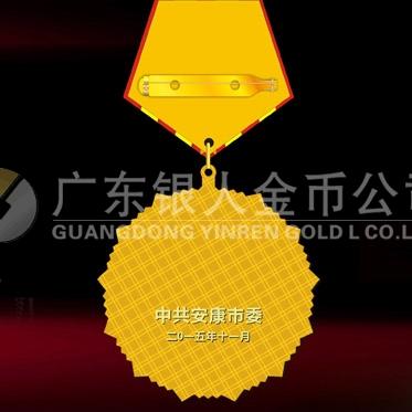 2015年10月制造 安康市委优秀共产党员荣誉奖章制造