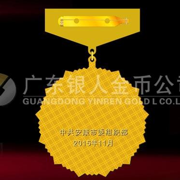 2015年10月订制 安康市委表彰优秀共产党员奖牌奖章订制