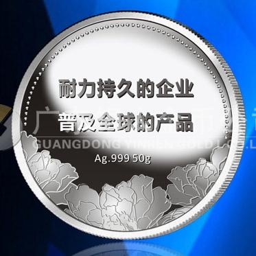 2015年10月万博体育app官方下载 江西耐普公司十周年厂庆纪念银币万博体育app官方下载